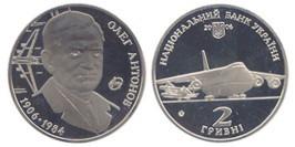 2 гривны 2006 Украина — Олег Антонов