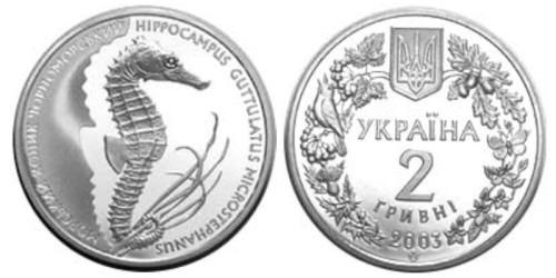 2 гривны 2003 Украина — Морской конек