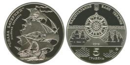 5 гривен 2013 Украина — Линейный корабль — Слава Екатерины