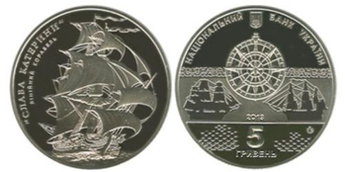 5 гривен 2013 Украина — Линейный корабль `Слава Екатерины`
