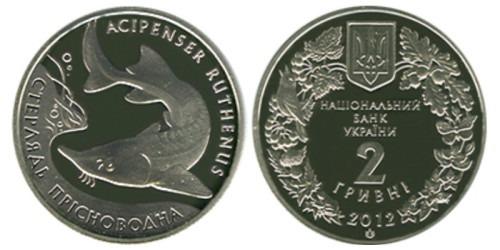 2 гривны 2012 Украина — Стерлядь пресноводная