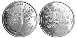 2 гривны 1996 Украина — Софиевка