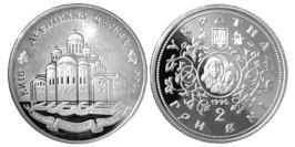 2 гривны 1996 Украина — Десятинная церковь