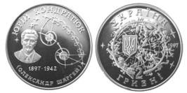 2 гривны 1997 Украина — Юрий Кондратюк
