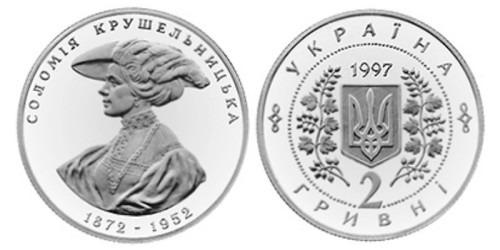 2 гривны 1997 Украина — Соломия Крушельницкая