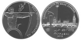 2 гривны 2012 Украина — Паралимпийские игры