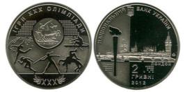 2 гривны 2012 Украина — Игры ХХХ Олимпиады
