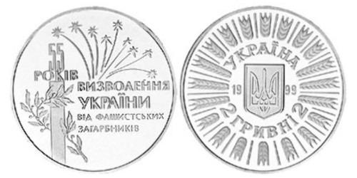 2 гривны 1999 Украина — 55 лет освобождения Украины от фашистских захватчиков