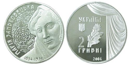 2 гривны 2004 Украина — Мария Заньковецкая