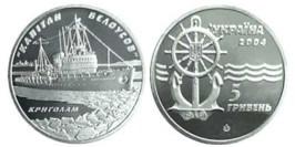 5 гривен 2004 Украина — Ледокол Капитан Белоусов
