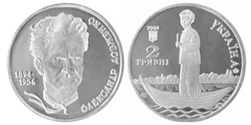 2 гривны 2004 Украина — Александр Довженко