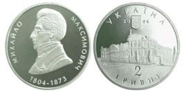2 гривны 2004 Украина — Михаил Максимович