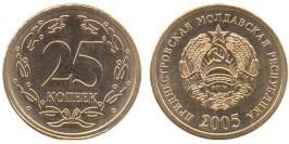 25 копеек 2005 Приднестровская Молдавская Республика