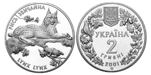 2 гривны 2001 Украина — Рысь обыкновенная