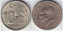 10000 лир 1995 Турция