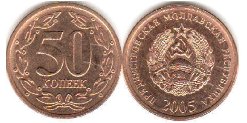 Сколько стоит 50 копеек 2005 приднестровская молдавская республика цена юбилейных десяток