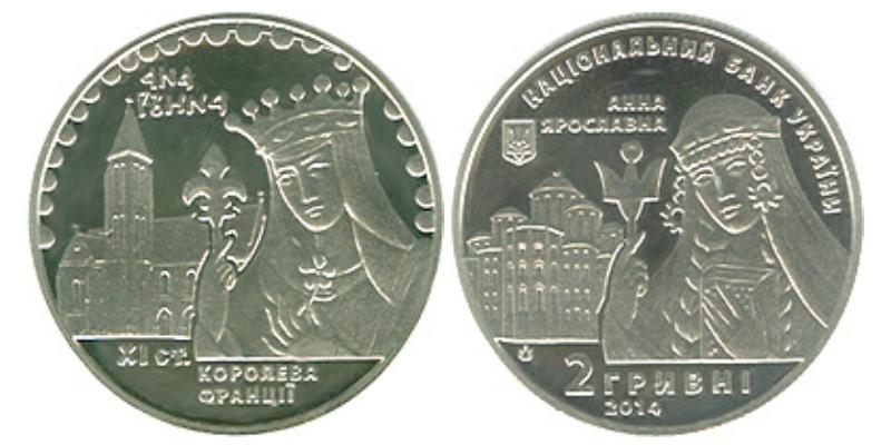 Монета укр анна ярославна фото интересные факты о деньгах 3 класс кратко