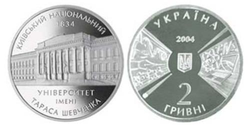 2 гривны 2004 Украина — 170 лет Киевскому национальному университету им. Шевченка