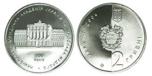 2 гривны 2004 Украина — 200 лет Национальной юридической академии имени Ярослава Мудрого
