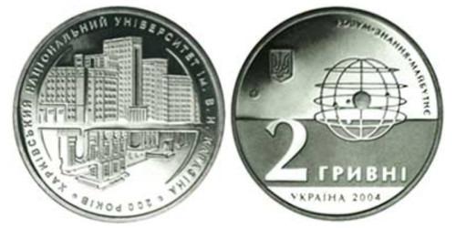 2 гривны 2004 Украина — 200 лет Харьковскому университету им. Каразина