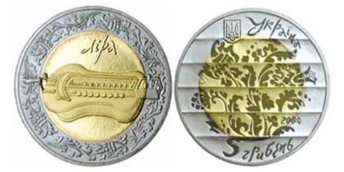 5 гривен 2004 Украина — Лира