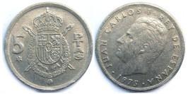 5 песет 1975 Испания — 77 внутри звезды