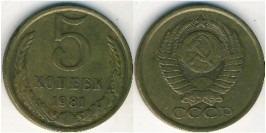 5 копеек 1981 СССР