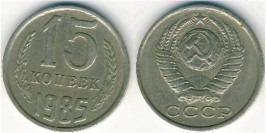 15 копеек 1985 СССР