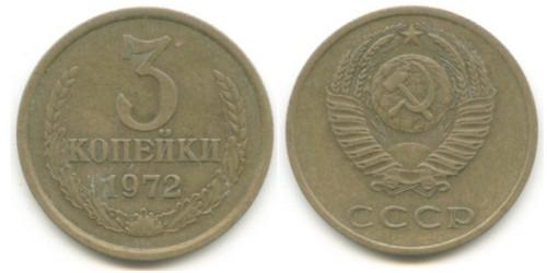 3 копейки 1972 СССР