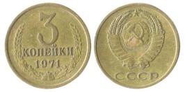 3 копейки 1971 СССР