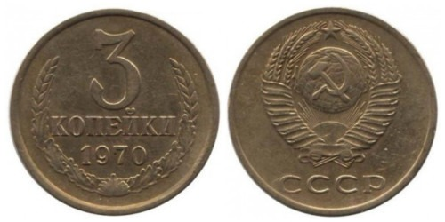 3 копейки 1970 СССР