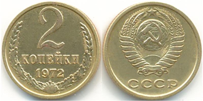 2 коп 1972 где продать монеты в красноярске