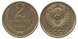 2 копейки 1978 СССР