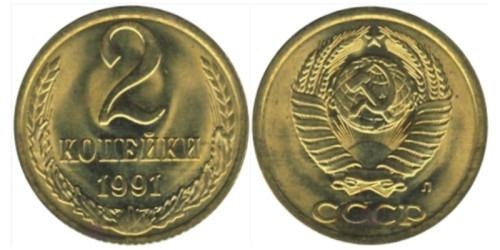 2 копейки 1991 л цена георгия победоносца на сегодня в рублях