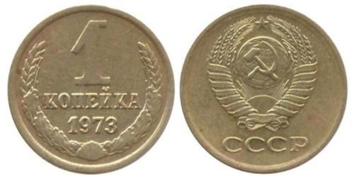 1 копейка 1973 СССР