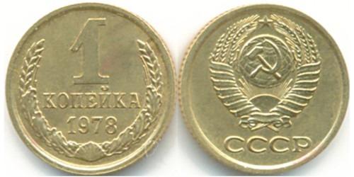 1 копейка 1978 СССР