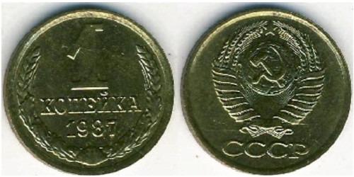 1 копейка 1987 СССР