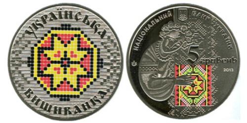 5 гривен 2013 Украина — Украинская вышиванка