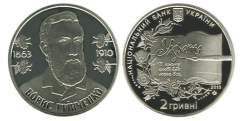 2 гривны 2013 Украина — Борис Гринченко