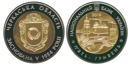 5 гривен 2014 Украина — 60 лет Черкасской области