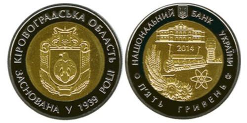 5 гривен 2014 Украина — 75 лет Кировоградской области