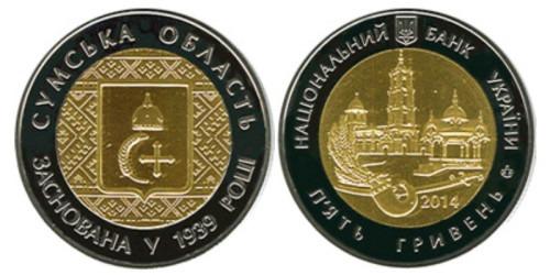 5 гривен 2014 Украина — 75 лет Сумской области