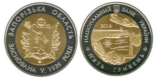 5 гривен 2014 Украина — 75 лет Запорожской области