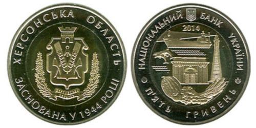 5 гривен 2014 Украина — 70 лет Херсонской области
