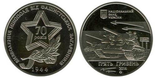 5 гривен 2014 Украина — Освобождение Никополя от фашистских захватчиков