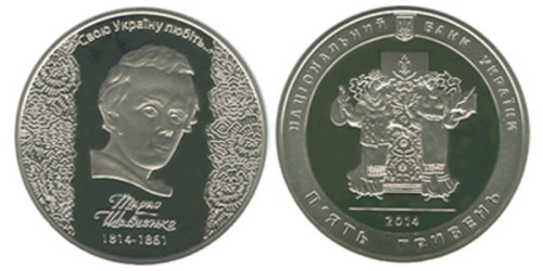 5 гривен 2014 Украина — 200-летие со дня рождения Т. Г. Шевченко