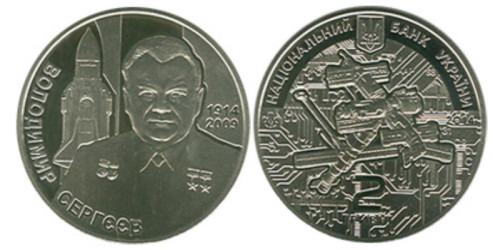 2 гривны 2014 Украина — Владимир Сергеев
