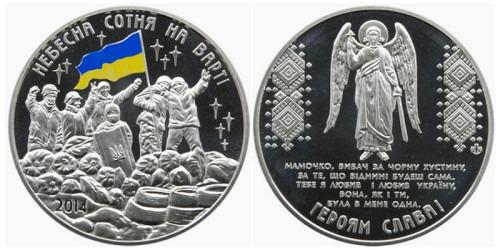Памятная медаль НБУ — Небесная сотня на страже