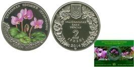 2 гривны 2014 Украина — Цикламен косский (Кузнецова) в буклете