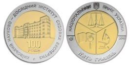 5 гривен 2013 Украина — 100 лет Киевскому научно-исследовательскому институту судебных экспертиз